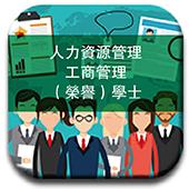 人力資源管理 工商管理(榮譽)學士