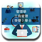 管理學 工商管理(榮譽)學士