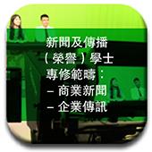 新聞及傳播(榮譽)學士 專修範疇: - 商業新聞 - 企業傳訊
