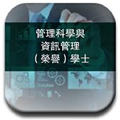 管理科學與 資訊管理(榮譽)學士