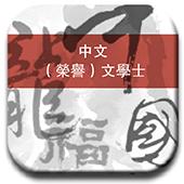 中文(榮譽)文學士