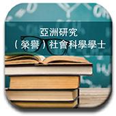 亞洲研究(榮譽)社會科學學士