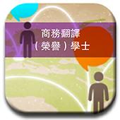商務翻譯(榮譽)學士
