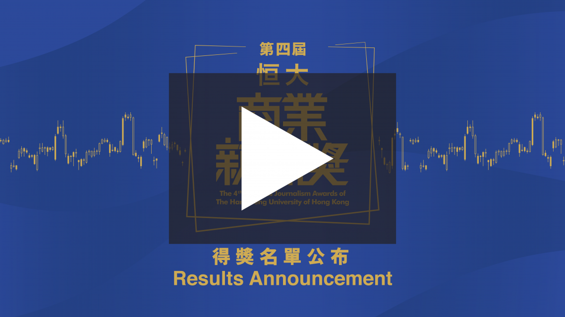 Results Announcement for the 4th Business Journalism Awards of HSUHK