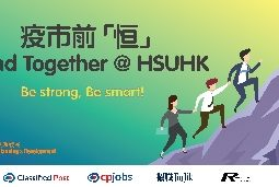 Be Strong, Be Smart, Stand Together @ HSUHK