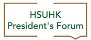 HSUHK President's Forum