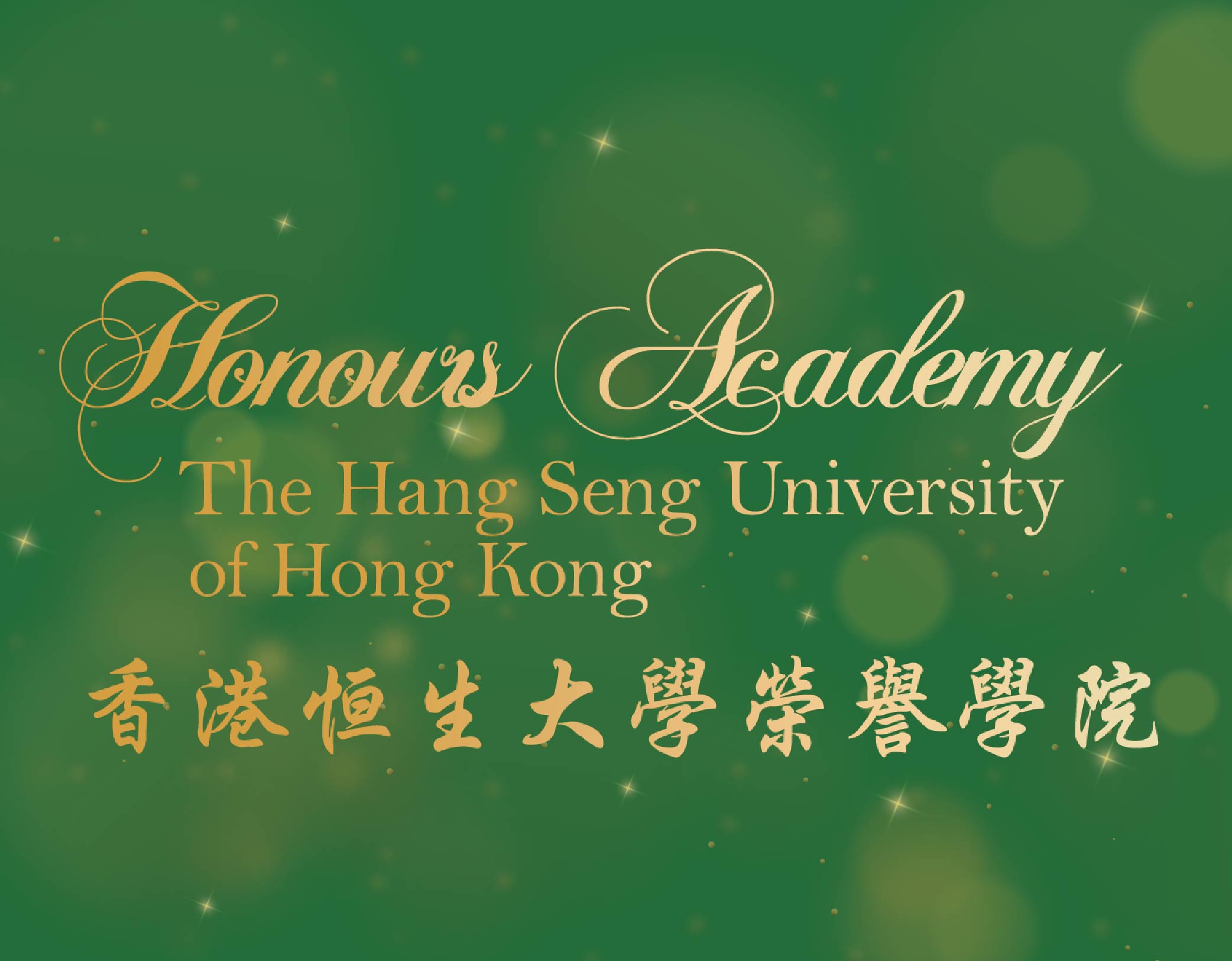 Honours Academy of the Hang Seng University of Hong Kong
