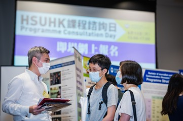 HSUHK Programme Consultation Day 2020