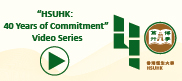 """HSUHK: 40 Years of Commitment"" Video Series"