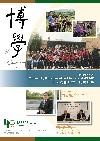 Erudition_HSUHK e-Newsletter (Jul 2020 Issue) - cover