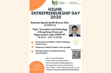 HSUHK Entrepreneurship Day 2020