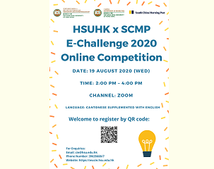 HSUHK x SCMP E-Challenge 2020 Feature Photo