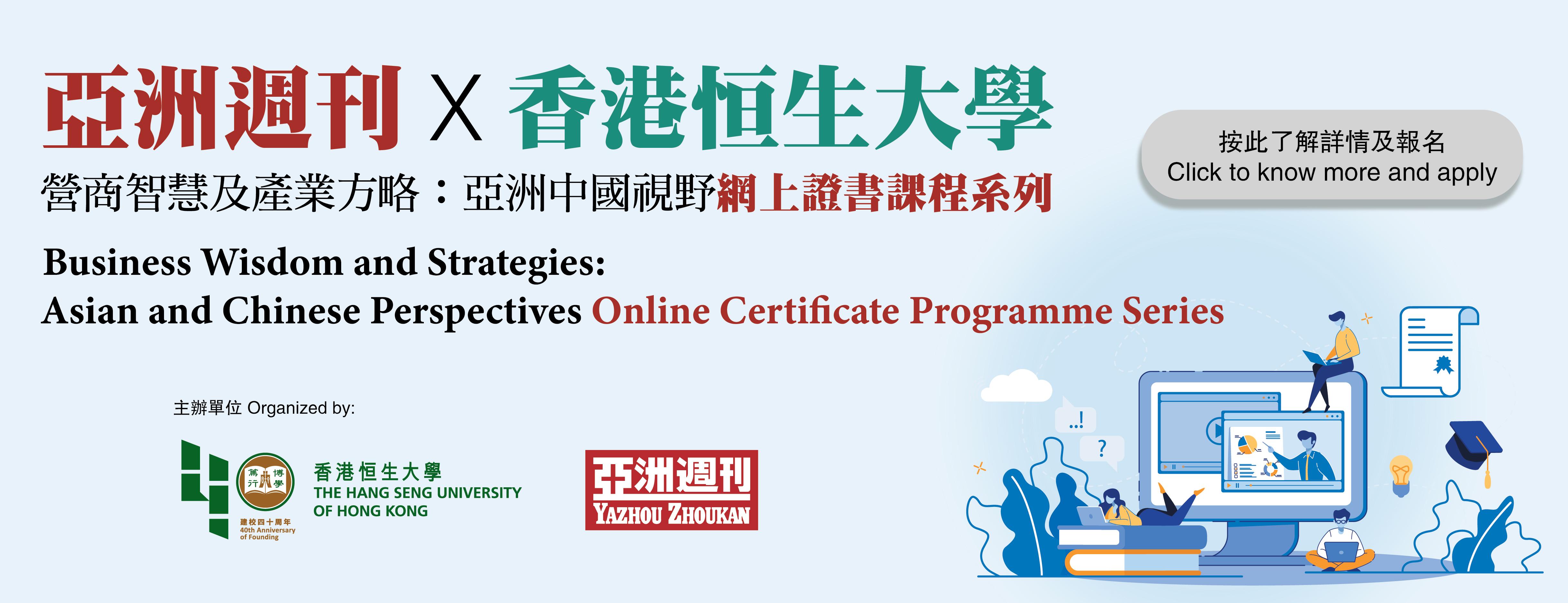 營商智慧及產業方略:亞洲中國視野網上證書課程系列