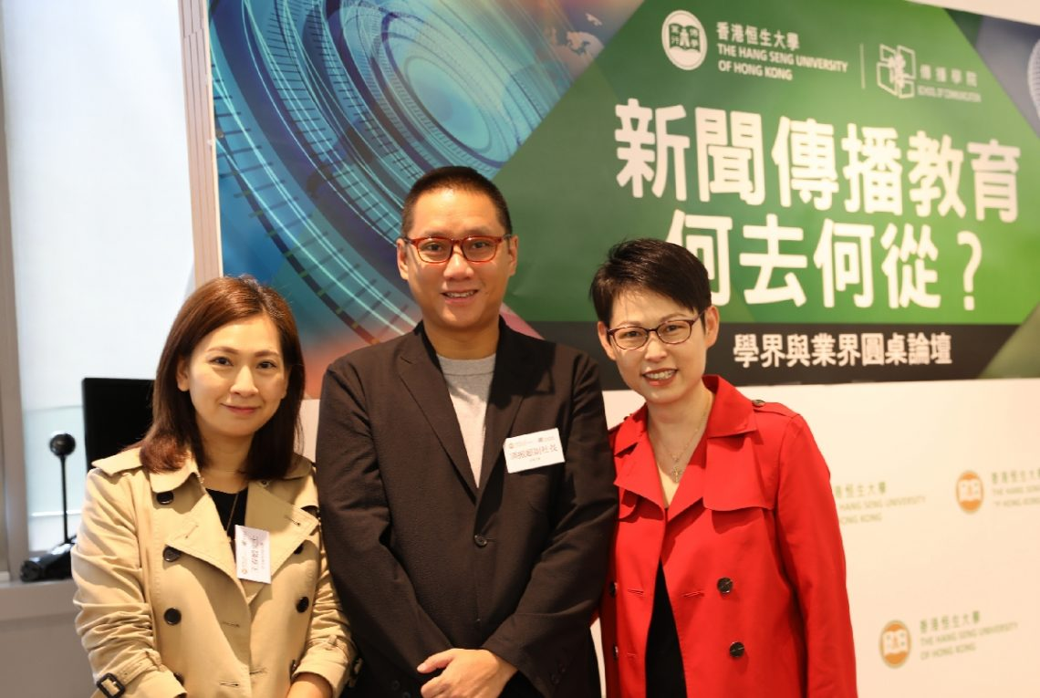(Fom left to right) Ms Mei Wong, former leading news anchor at Hong Kong Cable TV; Mr Danny Fung, am730 Chief Editor; and Ms Doris Law, Senior Lecturer of the School of Communication.