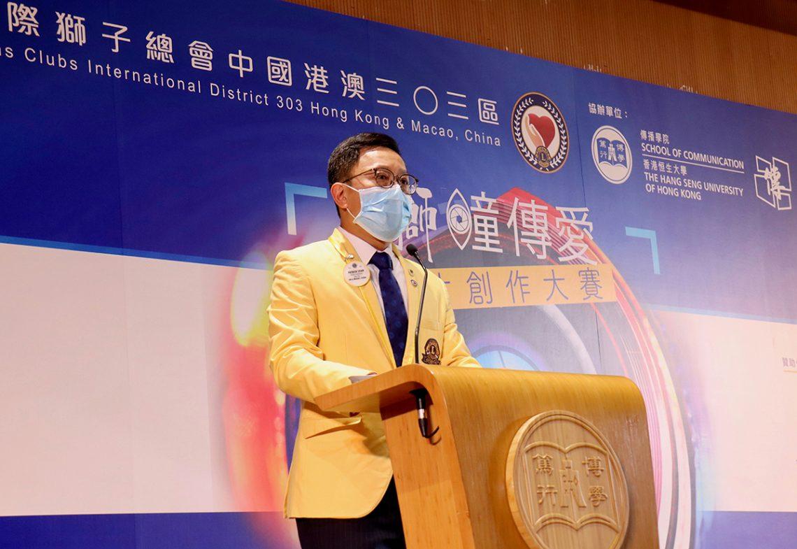 國際獅子總會中國港澳三0三區第一分區陳健明主席希望透過這次比賽推廣眼睛健康的重要性。