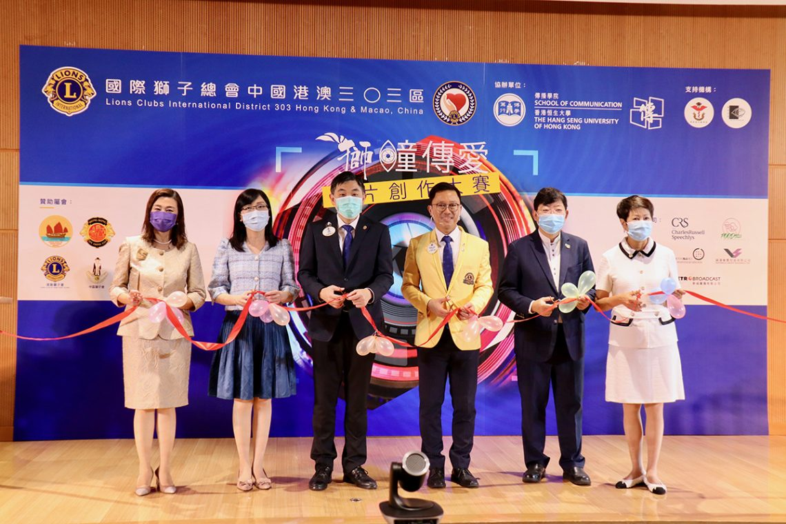 恒大傳播學院及國際獅子總會中國港澳三0三區於今日舉行第一屆獅子會「獅瞳傳愛」短片創作大賽啟動禮。