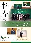 Erudition_Nov 2020_cover