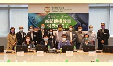 香港恒生大學傳播學院舉辦「新聞傳播教育何去何從?」