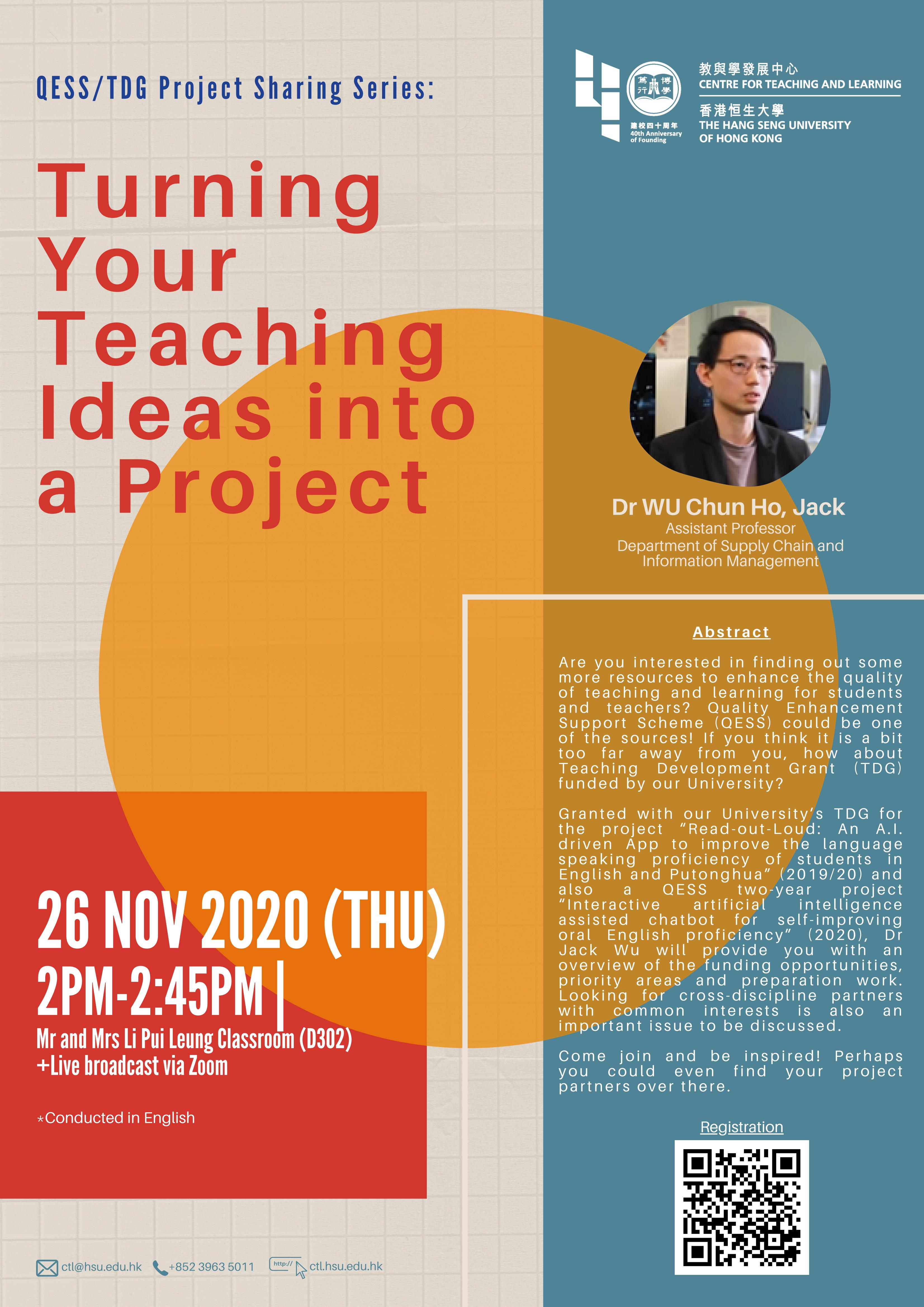 QESS/TDG Project Sharing Series #1: Turning Your Teaching Ideas into a Project