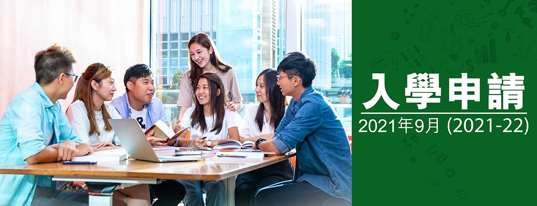 網站橫額-入學申請(2021年9月)