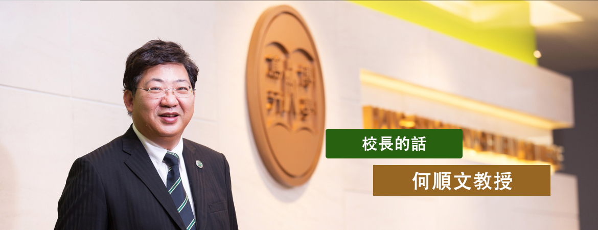 President Ho Website Banner