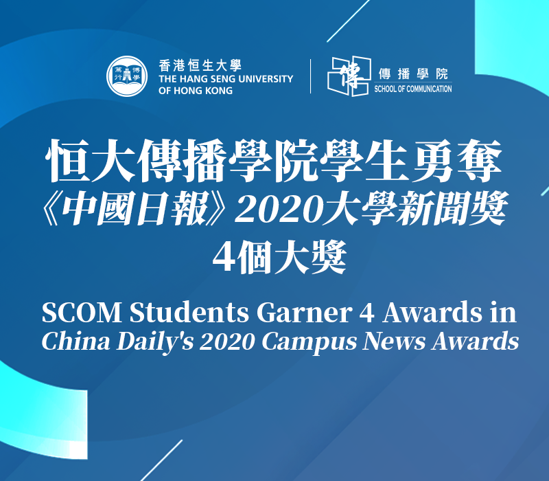 HSUHK SCOM Students Win 4 Prizes in 2020 Campus Newspaper Awards