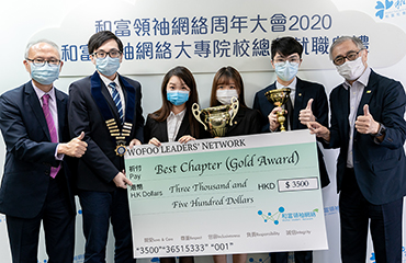 HSUHK Wofoo Leaders' Network wins the 'Wofoo Leaders' Network Best Award 2019' – Best Chapter (Gold Award) and Best President (Silver Award)