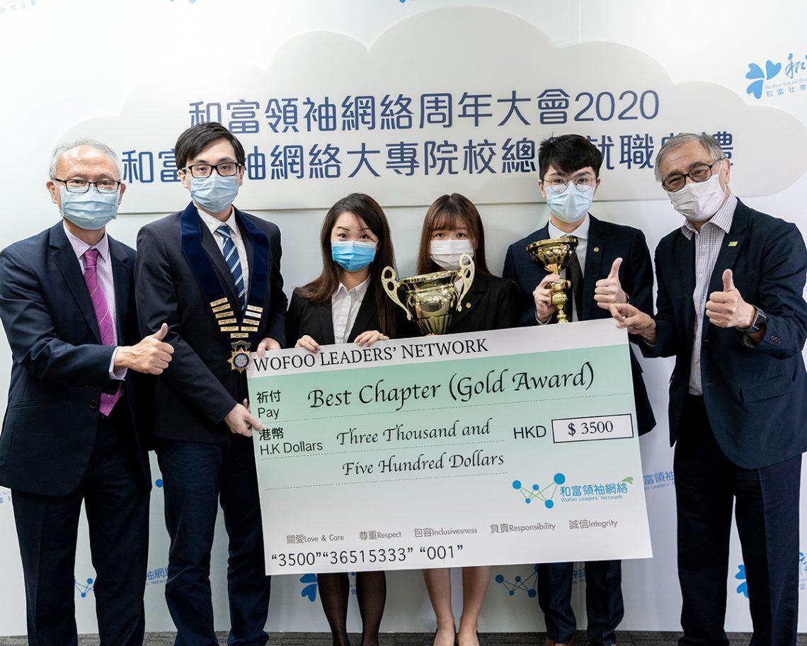 HSUHKWLN wins the 'Best Chapter' Gold Award. (from left) Mr Keen-man Tai, Chairman of Wofoo Leaders' Network Advisory Board; Mr Ricky Yan; Ms Keira Fang; Ms Yaffa Chui; Mr Kelson Chan; and Dr Joseph Lee, GBS, OStJ, JP, President of Wofoo Social Enterprises