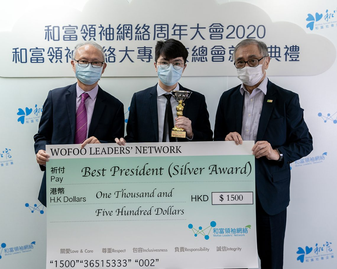 Mr Kelson Chan (middle) receives the 'Best President' Silver Award from Mr Keen-man Tai, Chairman of Wofoo Leaders' Network Advisory Board and Dr Joseph Lee, GBS, OStJ, JP, President of Wofoo Social Enterprises.
