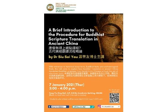 A Brief Introduction to the Procedure for Buddhist Scripture Translation in Ancient China_feature image