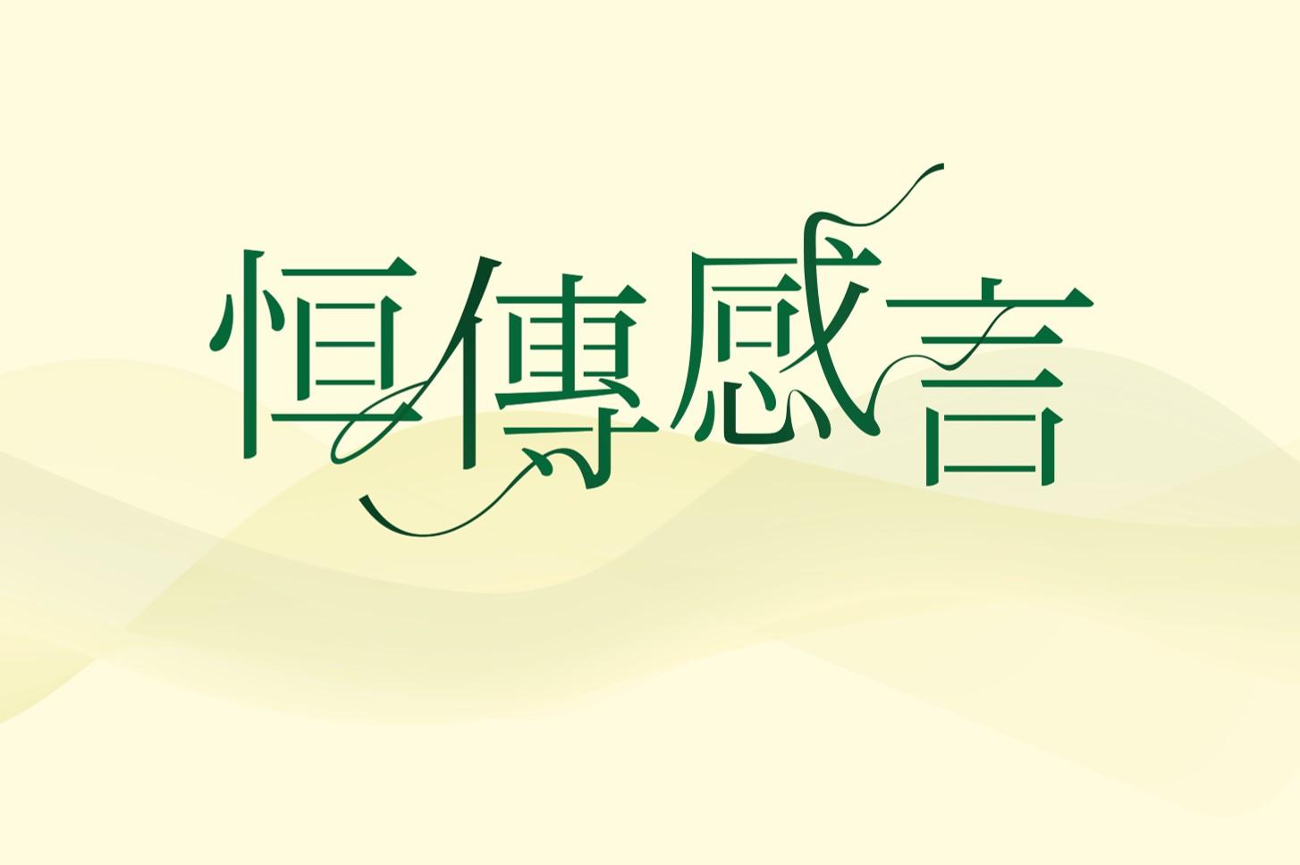 SCOM Talk Show_thumbnail[2:hk]恒傳感言_2