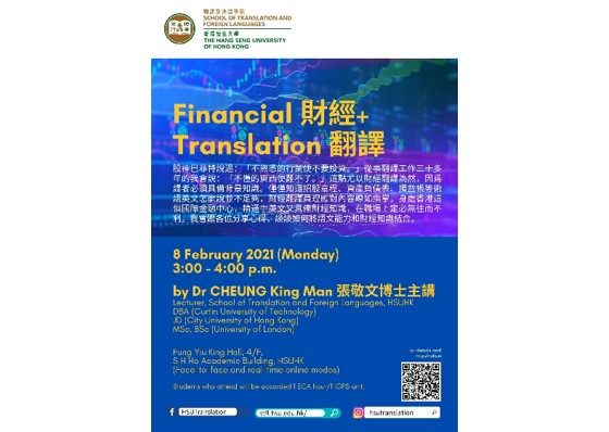 Talk on 'Financial + Translation'_feature image