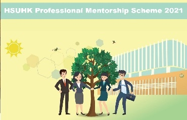 HSUHK Professional Mentorship Scheme 2021 – the First-ever Online Kick-off and Welcome Session