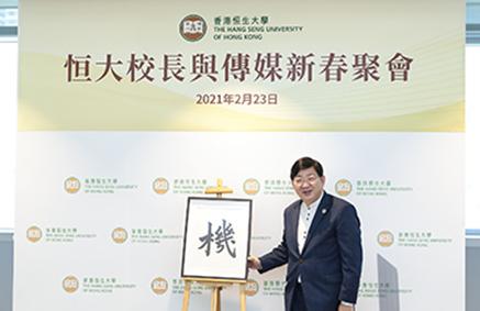 The Hang Seng University of Hong Kong Hosts a Media Spring Gathering