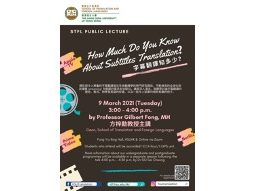 Featured image_Public Lecture How much do you know about Subtitles Translation