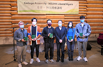 College Assembly – HSUHK Liberal Agora in January