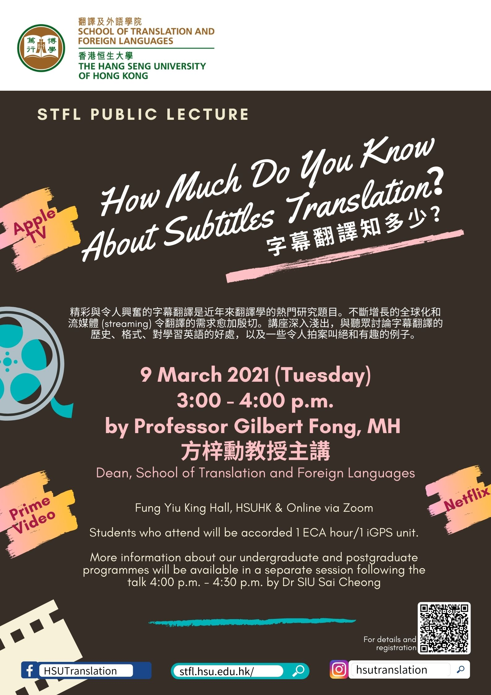 STFL Public Lecture: How Much Do You Know About Subtitles Translation?_poster