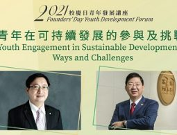 HSUHK Founders' Day 2021 Youth Development Forum