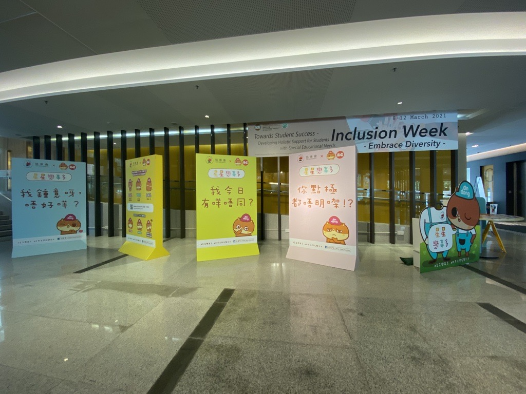 'Autism in Love' Exhibition on the ground floor of S H Ho Academic Building is held on 8-12 March 2021.