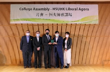 College Assembly – HSUHK Liberal Agora in February