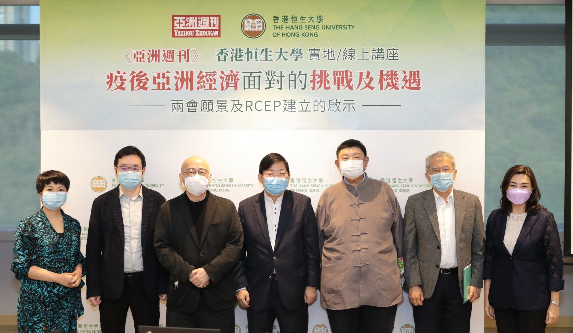 The Hang Seng University of Hong Kong and Yazhou Zhoukan co-organise the 'Challenges and Opportunities Faced by Asia's Economy after Pandemic' seminar.