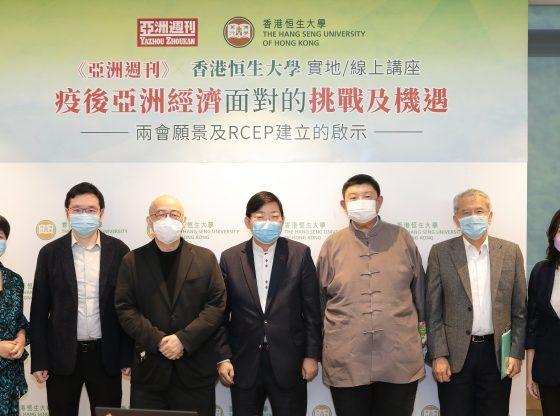 香港恒生大學與《亞洲週刊》合辦「疫後亞洲經濟面對的挑戰及機遇」講座。