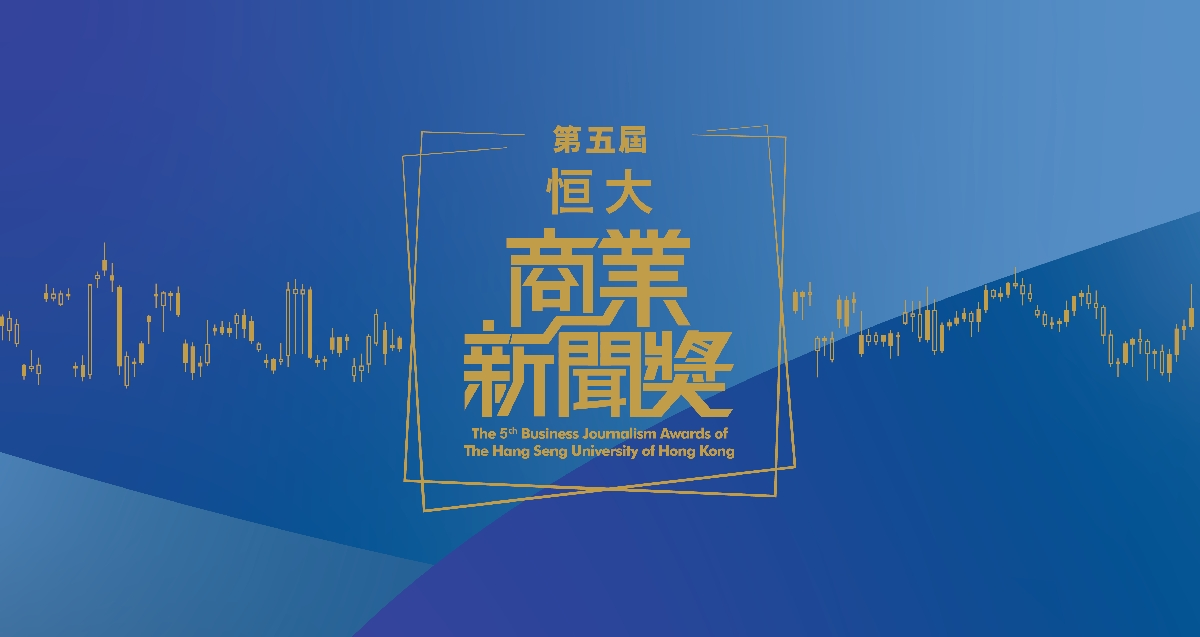 The School of Communication of The Hang Seng University of Hong Kong announces the results of the 5th Business Journalism Awards on 22 April.