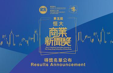 第五屆「恒大商業新聞獎」得獎結果公布 表揚傑出商業新聞專才