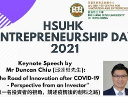 HSUHK Entrepreneurship Day 2021