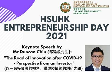 HSUHK Entrepreneurship Day 2021