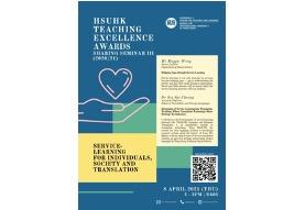 Feature image_HSUHK Teaching Excellence Awards Sharing Seminar III (2020:21)