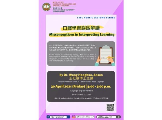 STFL Public Lecture: Misconceptions in Interpreting Learning_featured image