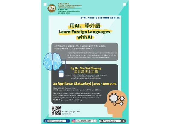 STFL Public Lecture: Learn Foreign Languages with AI_featured image