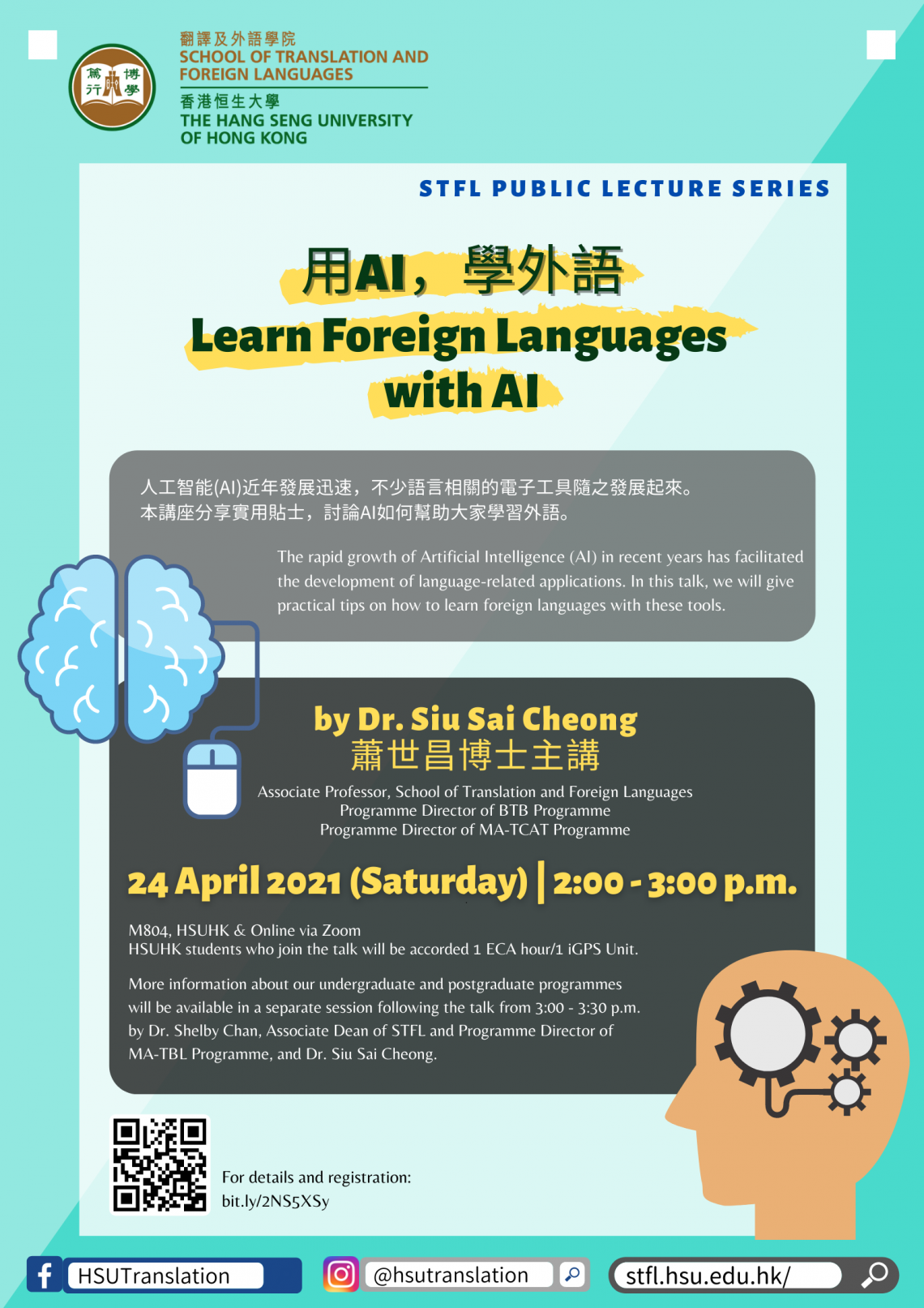 STFL Public Lecture: Learn Foreign Languages with AI